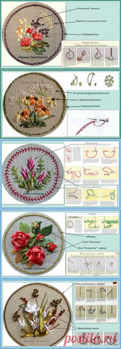 Приемы и примеры вышивки лентами — Рукоделие
