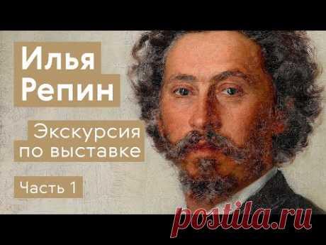Экскурсия по выставке «Илья Репин». Часть 1