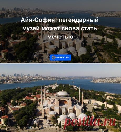 Айя-София: легендарный музей может снова стать мечетью - Новости Mail.ru