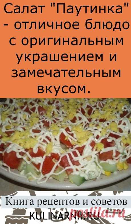 """Салат """"Паутинка"""" - отличное блюдо с оригинальным украшением и замечательным вкусом."""