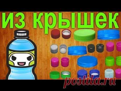 Что можно сделать из крышек от пластиковых бутылок / What can be made out of plastic bottle lids