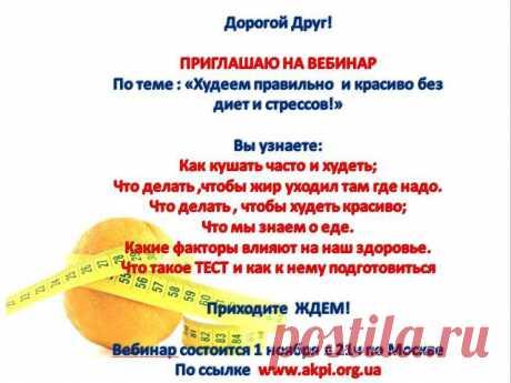 Бесплатный вебинар! Для тех, кто хочет похудеть и выглядеть моложе! Ждем вас 1 ноября в 21:00 по московскому времени по ссылке https://akpi.org.ua/