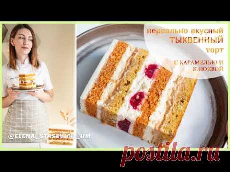 Нереальный Тыквенный торт с карамелью, клюквой и орехами! Яркий, ароматный и обалденно вкусный!