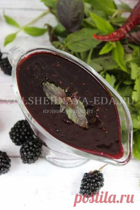 Сацебели из ежевики - грузинский ягодный соус | Волшебная Eда.ру