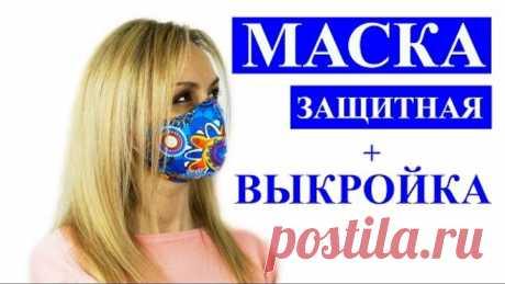 Маска для лица своими руками из ткани.  Мастер-класс как сшить маску многоразовую своими руками!
