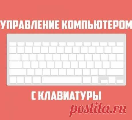 ¿Cómo dirigir el ordenador del teclado?