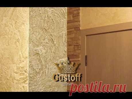 (3) Фактурная штукатурка. Простое нанесение. Textured plaster. Easy application. - YouTube