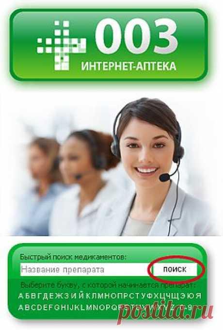 Интернет аптека Санкт-Петербург. Сайт интернет аптеки в СПб (Петербурге)