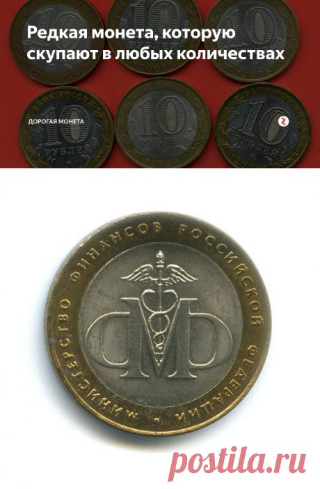 Редкая монета, которую скупают в любых количествах   Дорогая монета   Яндекс Дзен