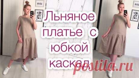Как сшить льняное платье с юбкой каскад (Шитье и крой) – Журнал Вдохновение Рукодельницы