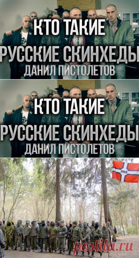 Кто такие русские скинхеды | Данил Пистолетов - русский националист