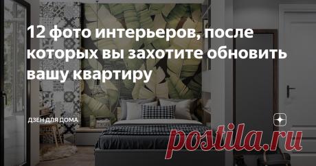 12 фото интерьеров, после которых вы захотите обновить вашу квартиру