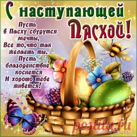 WITH THE COMING LIGHT HOLIDAY OF EASTER!