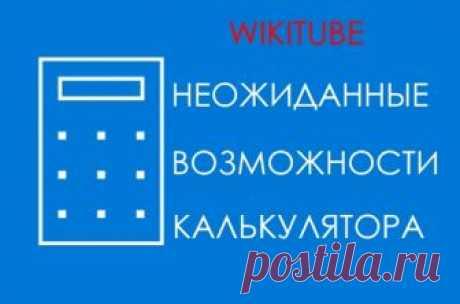 Неожиданные возможности калькулятора Windows  Готов поспорить, что многие из вас, пользователей компьютера, даже и не догадывались использовать калькулятор в операционной системе Windows для вычисления нужной вам даты или временных промежутков. …