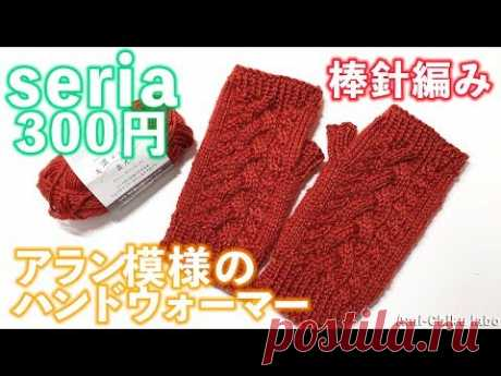 棒針編み★アラン模様のハンドウォーマーの編み方