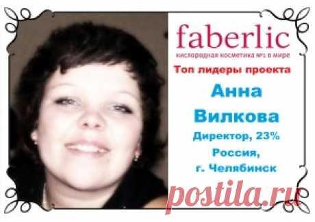 Анна Вилкова