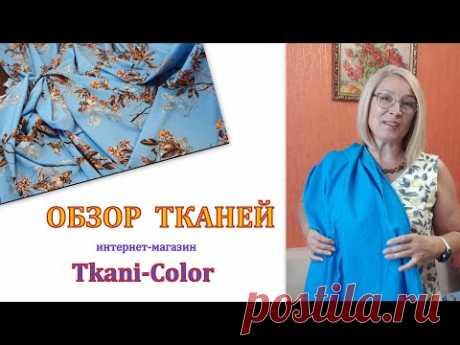 Обзор летних тканей магазина Tkani-Color