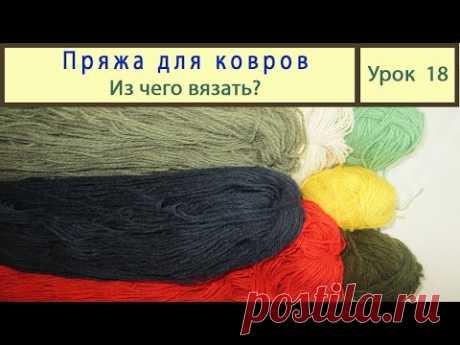 Пряжа для ковров. Из чего вязать? Урок 18