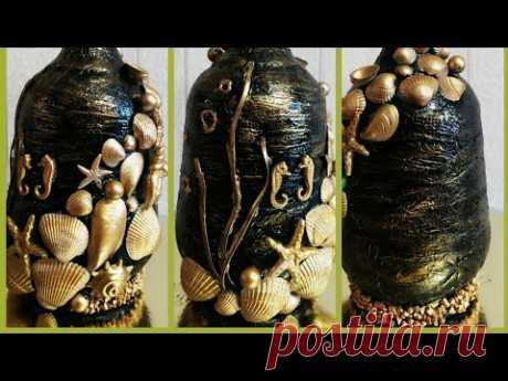 Декорирование БУТЫЛКИ морскими ракушками. DIY Декор бутылки из натуральных ракушек.