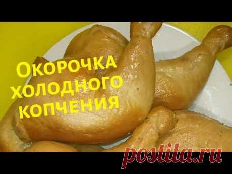 Окорочка холодного копчения / smoked chicken