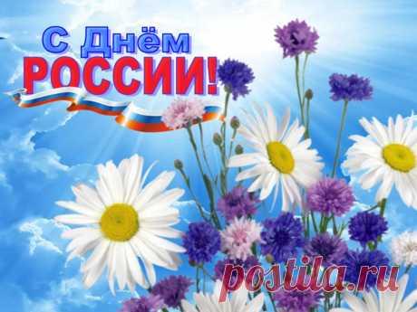 12 июня – День России  12 июня все наши сограждане празднуют День России