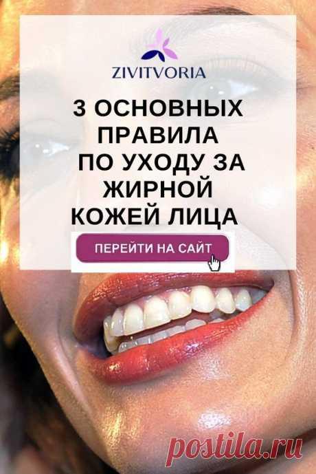 Здоровье лица