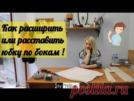 Как расширить или расставить юбку по бокам! by Nadia Umka !