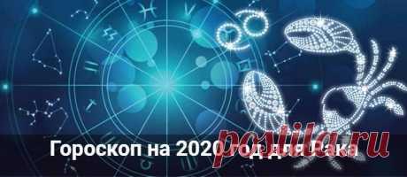 Гороскоп на 2020 год для Рака: мужчины и женщины