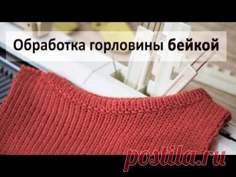 Обработка горловины бейкой на вязальной машине Handle throat processing on a knitting machine - YouTube