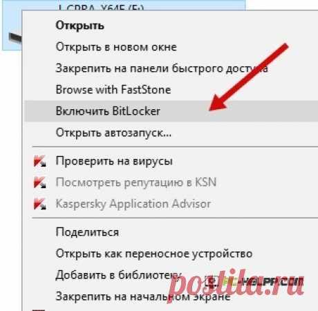 Как установить пароль на флешку и как его снять