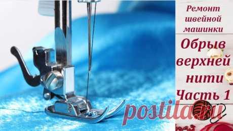 Причины и ремонт швейной машинки при обрыве нитки. ЧАСТЬ 1