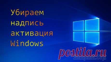 Как убрать надпись активация Windows — 3 способа.