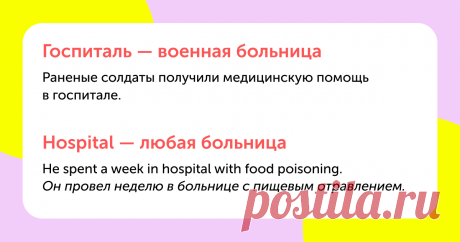 10 коварных слов, которые в русском и английском звучат одинаково, но означают разное — Skyeng Magazine