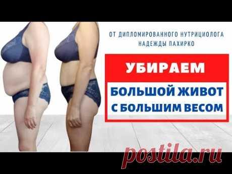 УБИРАЕМ БОЛЬШОЙ ЖИВОТ | Для женщин с большим весом