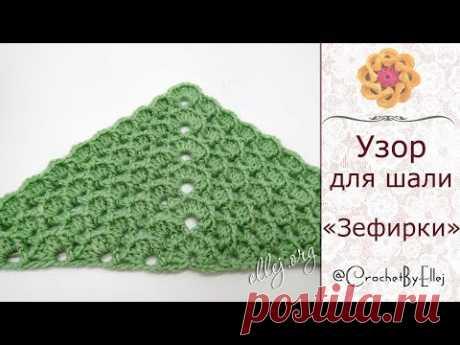 ♦ Шаль крючком узором «Зефирка» • ellej