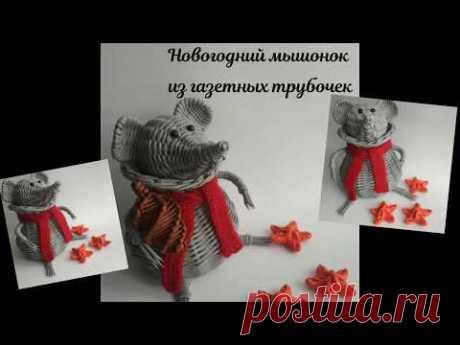 Новогодний мышонок из газетных трубочек