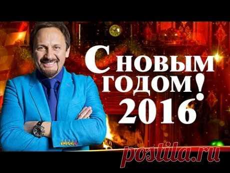 Стас Михайлов - Новые песни в новому году 2016 - YouTube