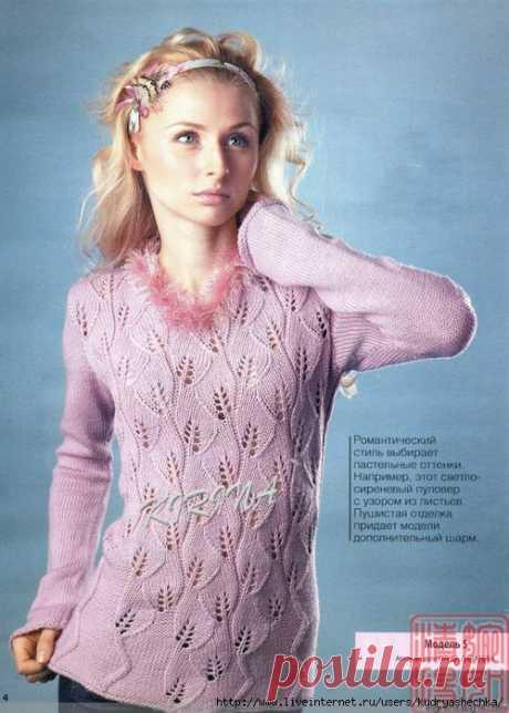 цитата Маинна : Пуловер листьями* (02:46 25-04-2014) [3096100/322397376] - elena-50966@mail.ru - Почта Mail.Ru