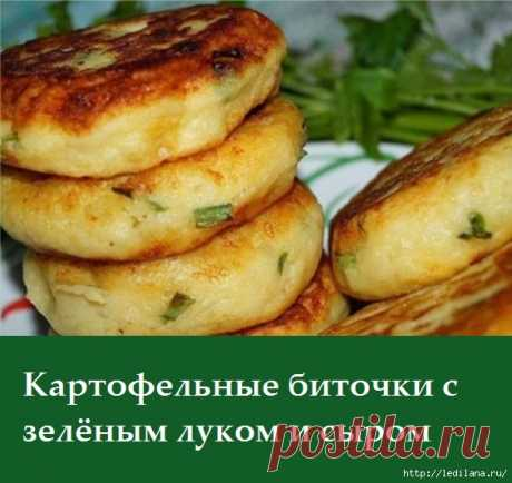 Картофельные биточки с зелёным луком и сыром