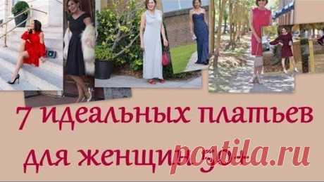 7 идеальных платьев для женщин 50+. 7 perfect dresses for women 50+