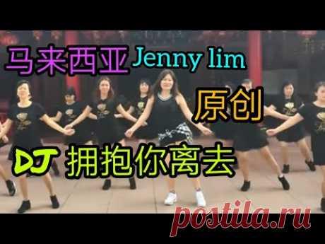 马来西亚Jenny Lim 老师原创舞蹈【DJ拥抱你离去】~DJ郭玲演唱~