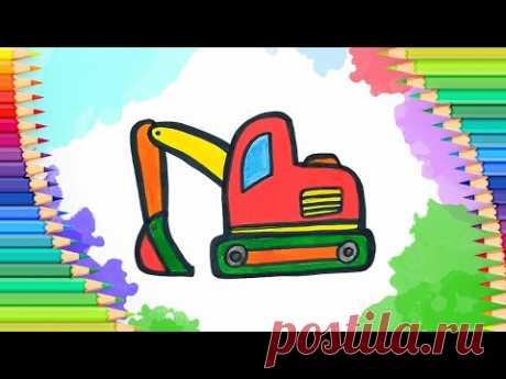Как нарисовать экскаватор l Простые рисунки для детей - YouTube