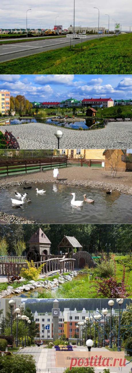 Город - спутник Лесная поляна в Кемерово