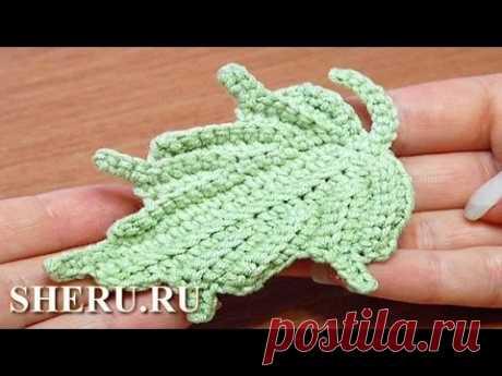 Leaves Crochet  Урок 24 Часть 1 Листочек из столбиков без накида