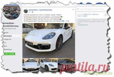 Gesmbh Germany машины по низкой цене - развод в Инстаграм, Фейсбук, Вконтакте
