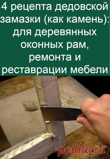 4 рецепта дедовской замазки (как камень): для деревянных оконных рам, ремонта и реставрации мебели