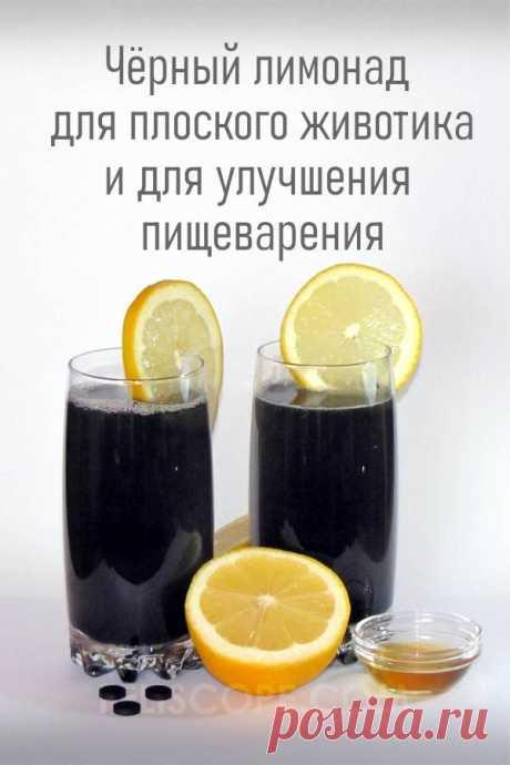 Чёрный лимонад для плоского животика, от вздутия, газообразования и для улучшения работы кишечника