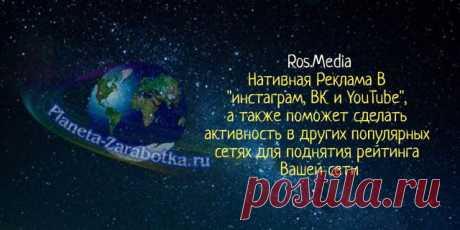 Ros.Media нативная реклама в ВК, YouTube и Instagram