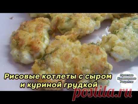Рисовые котлеты с сыром и куриной грудкой. Простой видео рецепт - YouTube