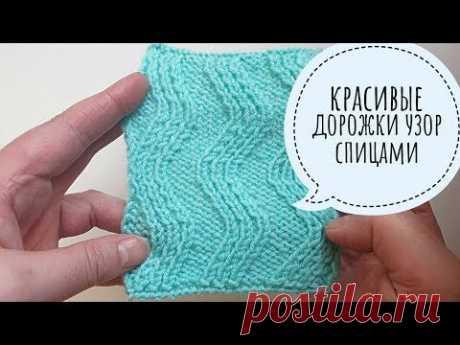 Плотный простой узор спицами для шарфа, как связать